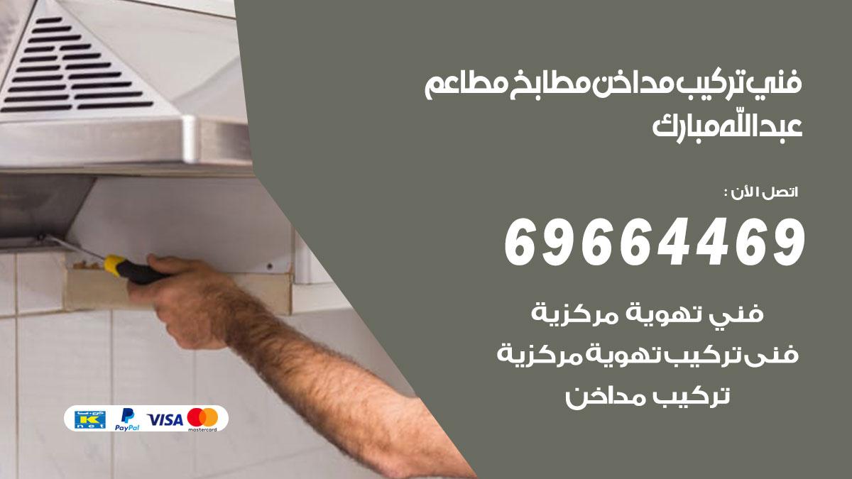 فني تركيب مداخن عبدالله مبارك