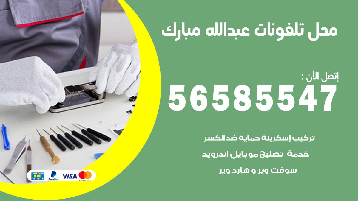 محل تلفونات عبدالله مبارك