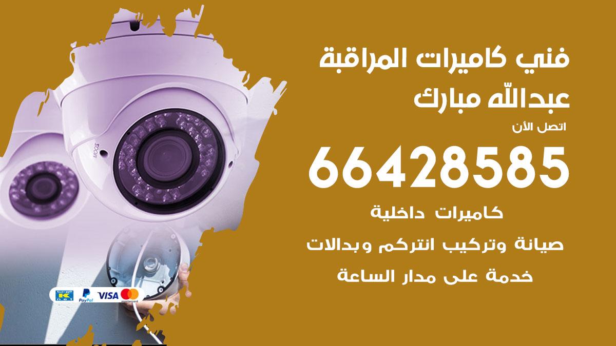 فني كاميرات عبدالله مبارك