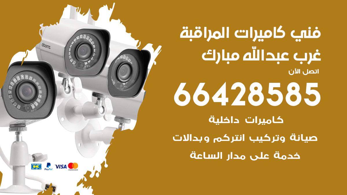 فني كاميرات غرب عبدالله مبارك