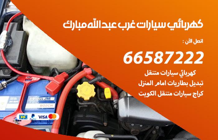 كهربائي سيارات غرب عبدالله مبارك