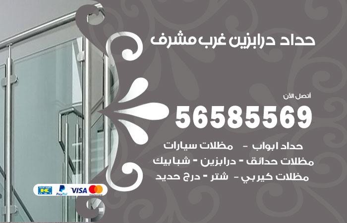 حداد درابزين غرب مشرف