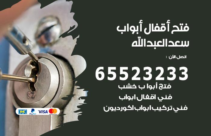 فتح أبواب واقفال سعد العبدالله
