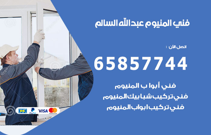 فني صيانة المنيوم ضاحية عبدالله السالم