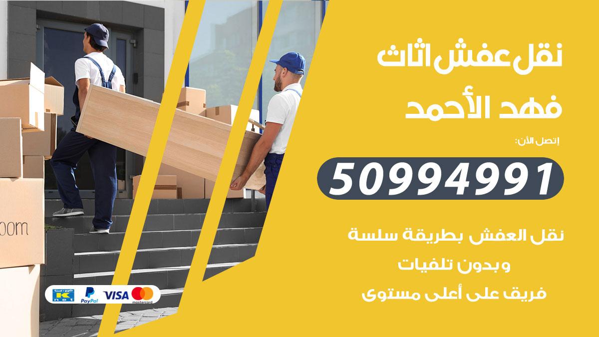 رقم نقل عفش فهد الاحمد