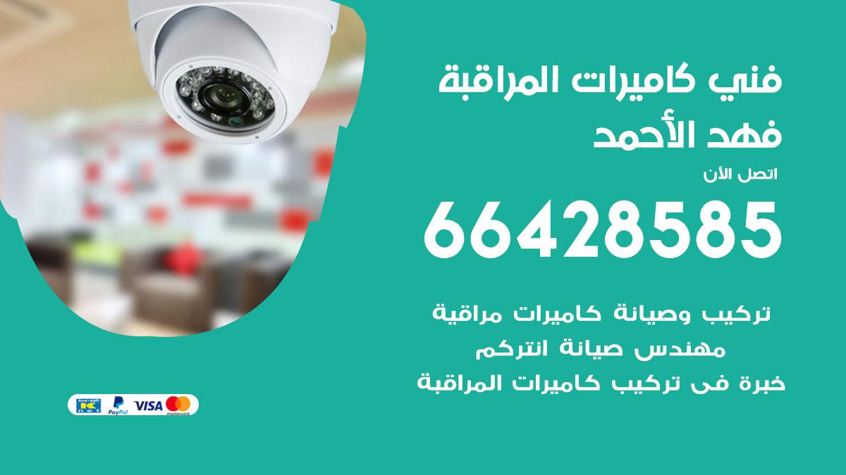 فني كاميرات فهد الاحمد