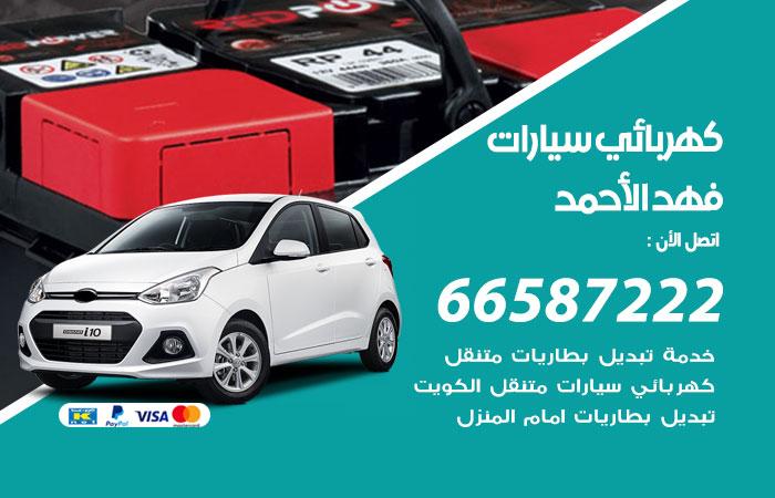 كهربائي سيارات فهد الاحمد