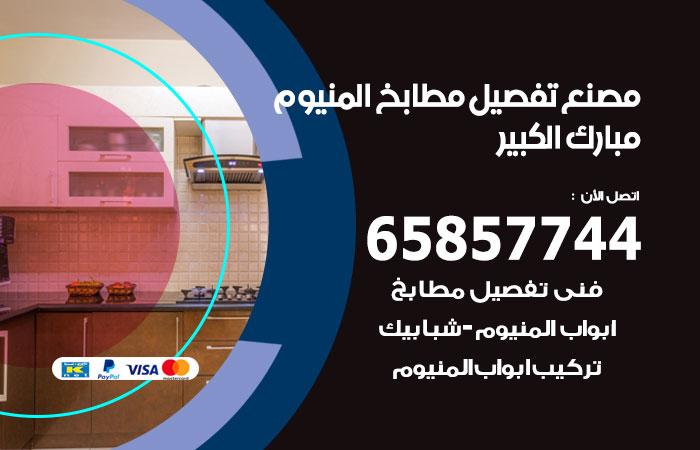 تفصيل مطابخ المنيوم مبارك الكبير