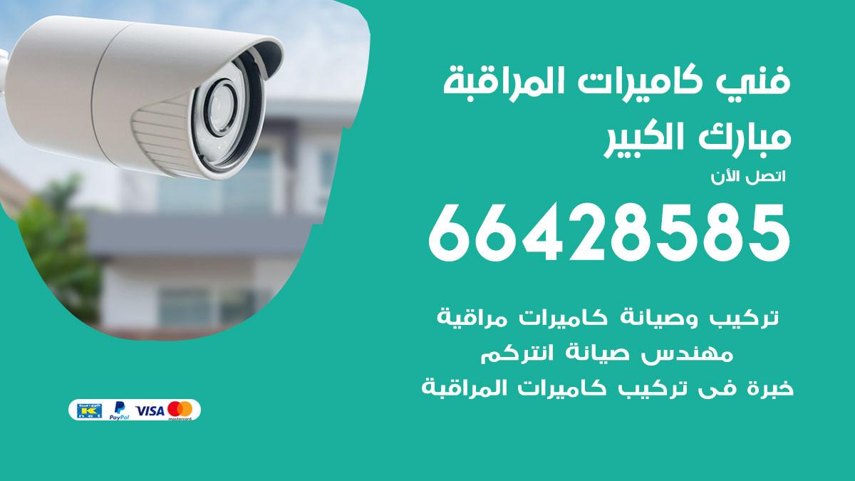 فني كاميرات مبارك الكبير