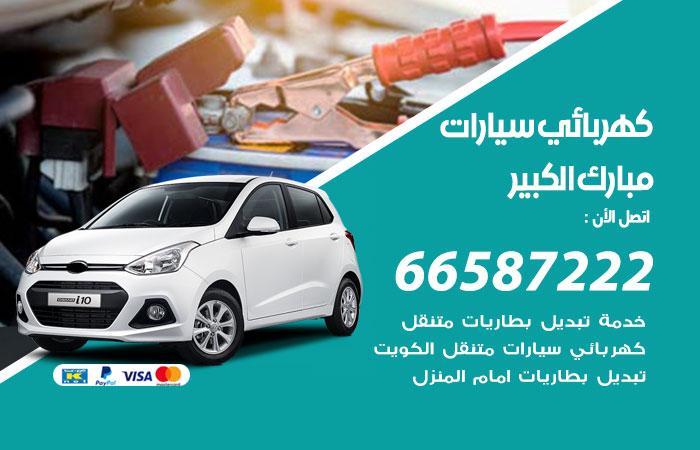 كهربائي سيارات مبارك الكبير