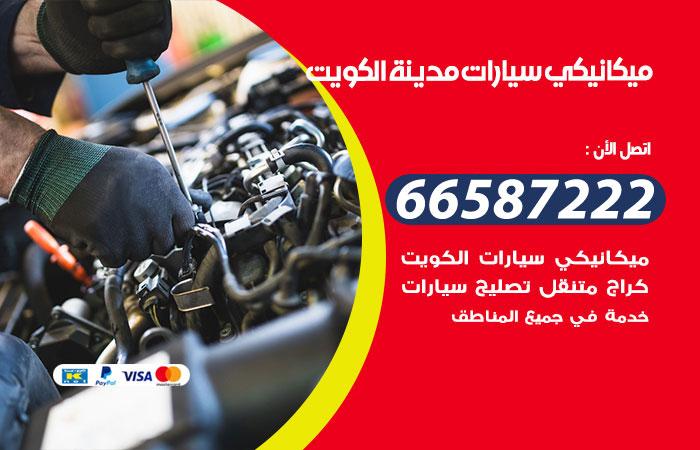 ميكانيكي سيارات الكويت