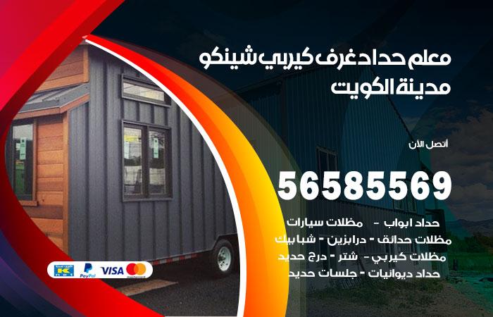 حداد غرف كيربي الكويت