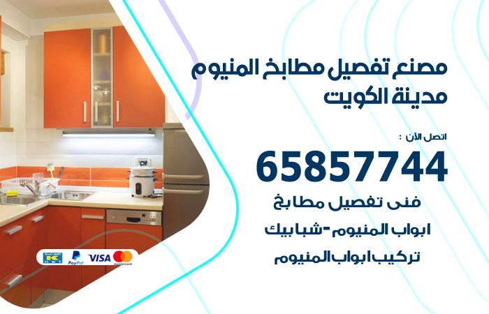 تفصيل مطابخ المنيوم الكويت