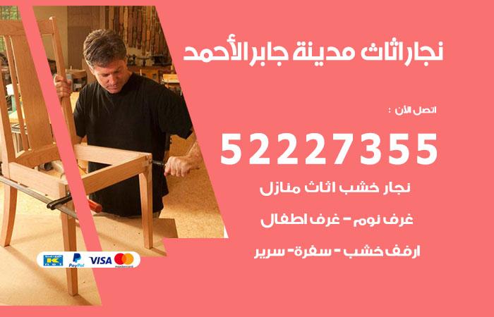 رقم نجار مدينة جابر الاحمد