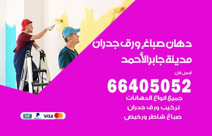 رقم صباغ مدينة جابر الاحمد