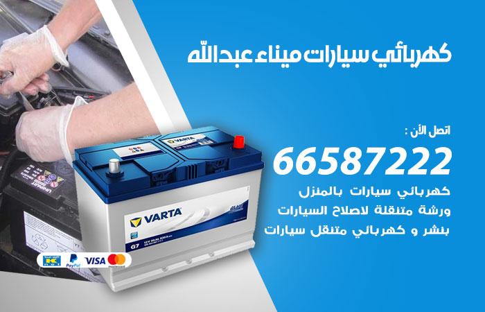 كهربائي سيارات ميناء عبدالله