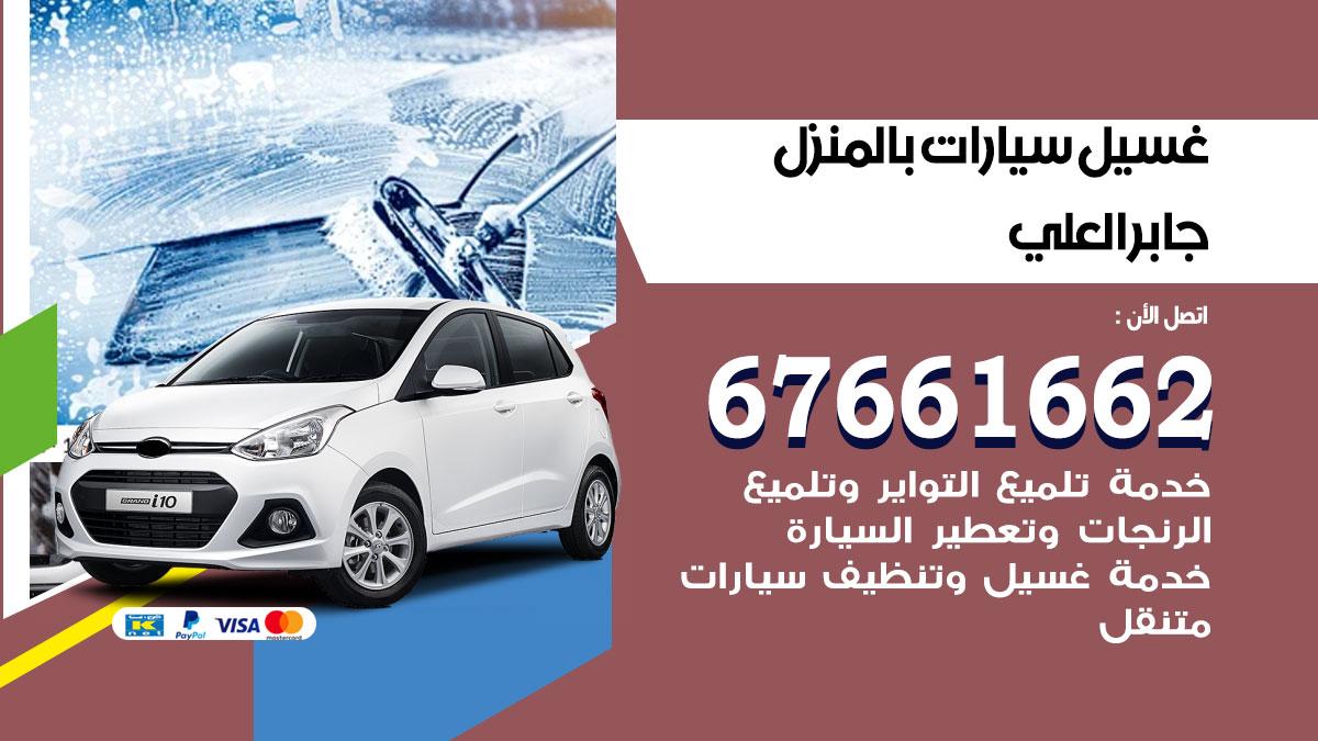 غسيل سيارات جابر العلي