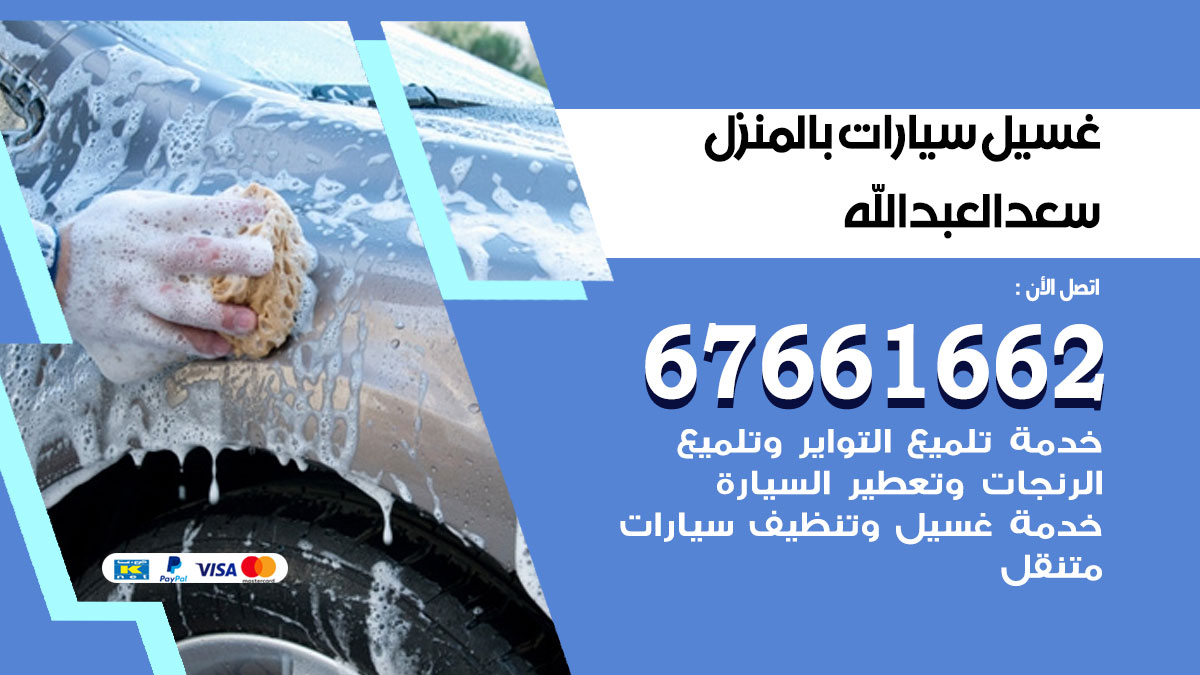 غسيل سيارات سعد العبدالله