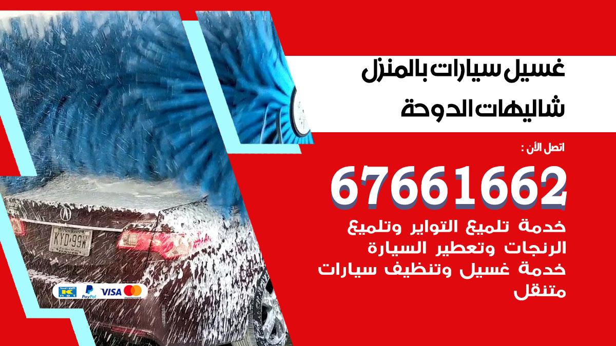 غسيل سيارات شاليهات الدوحة