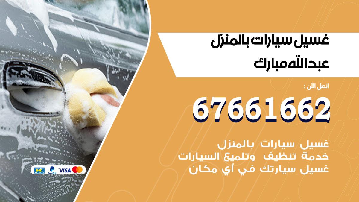 غسيل سيارات عبدالله مبارك