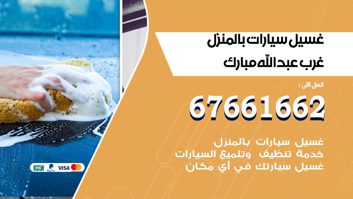 غسيل سيارات غرب عبدالله مبارك